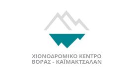 ΧΙΟΝΟΔΡΟΜΙΚΟ ΚΕΝΤΡΟ ΒΟΡΑΣ - ΚΑΪΜΑΚΤΣΑΛΑΝ