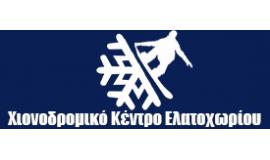 ΧΙΟΝΟΔΡΟΜΙΚΟ ΚΕΝΤΡΟ ΕΛΑΤΟΧΩΡΙΟΥ